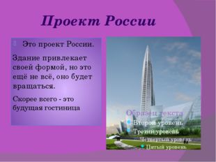 Проект России Это проект России. Здание привлекает своей формой, но это ещё н