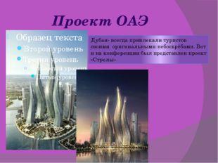 Проект ОАЭ Дубаи- всегда привлекали туристов своими оригинальными небоскрёбам