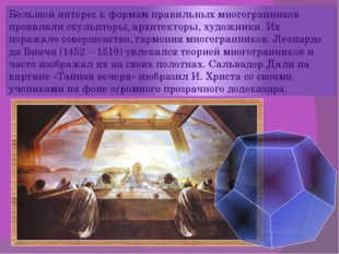 Большой интерес к формам правильных многогранников проявляли скульпторы, архи