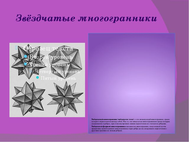 Звёздчатые многогранники Звёздчатый многогранник (звёздчатое тело) — это невы...