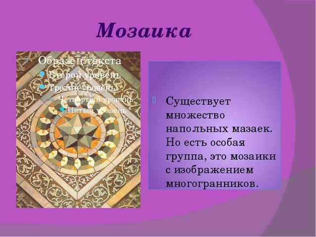 Мозаика Существует множество напольных мазаек. Но есть особая группа, это моз...