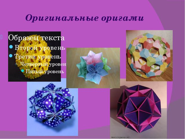 Оригинальные оригами