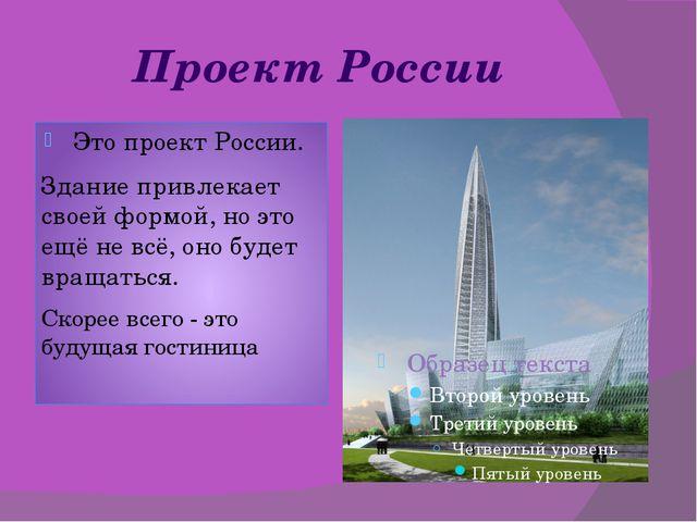 Проект России Это проект России. Здание привлекает своей формой, но это ещё н...