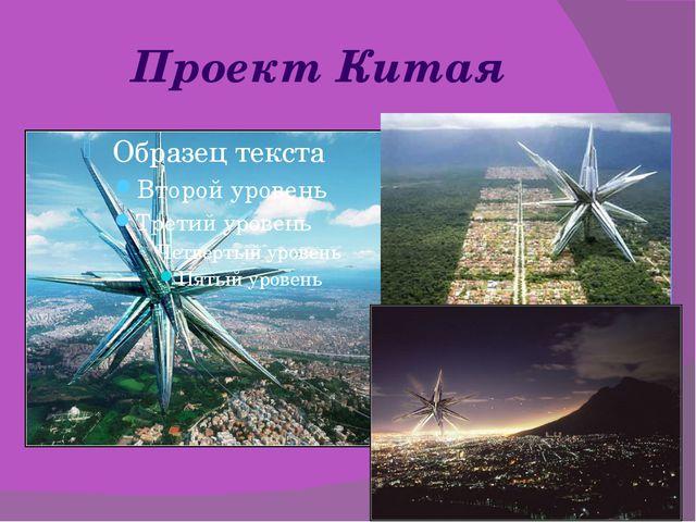 Проект Китая Китай снова поразил всех своим проектом. Во многих крупных город...
