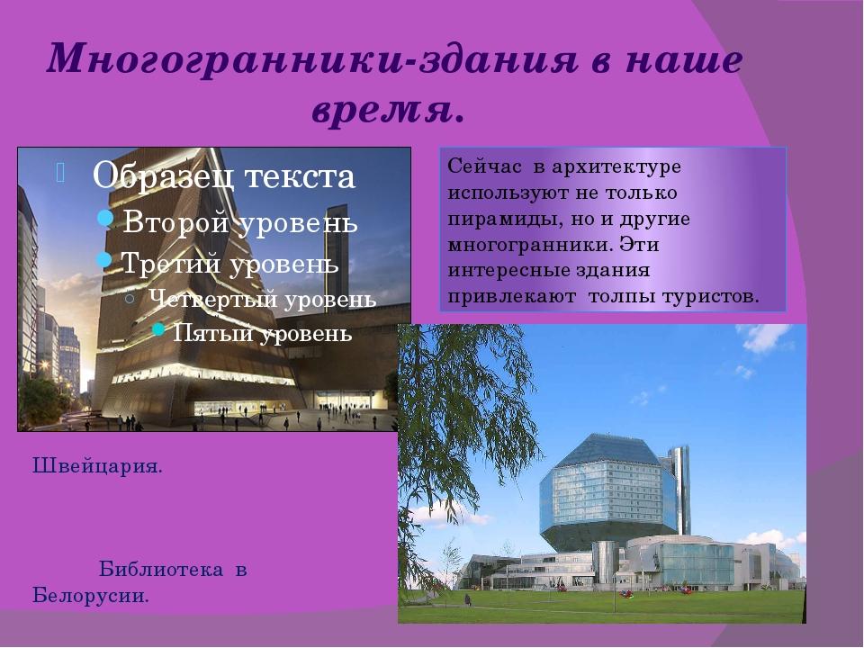 Многогранники-здания в наше время. Сейчас в архитектуре используют не только...