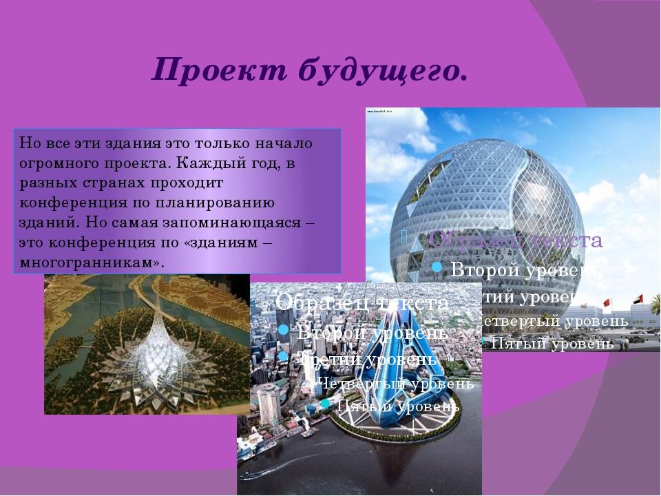 Проект будущего. Но все эти здания это только начало огромного проекта. Кажды...