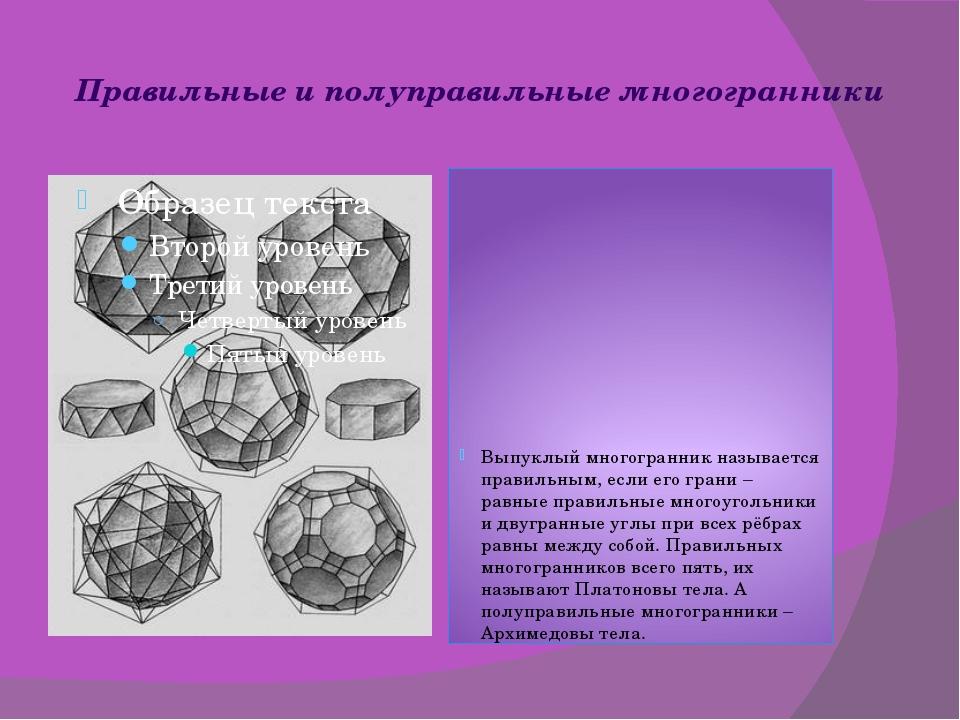 Правильные и полуправильные многогранники Выпуклый многогранник называется п...