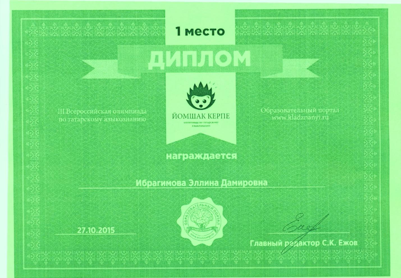C:\Users\Эльвира Исмагиловна\Desktop\дипломы Галиевой Г за 1-п. 2014\Йомшак-2.jpg