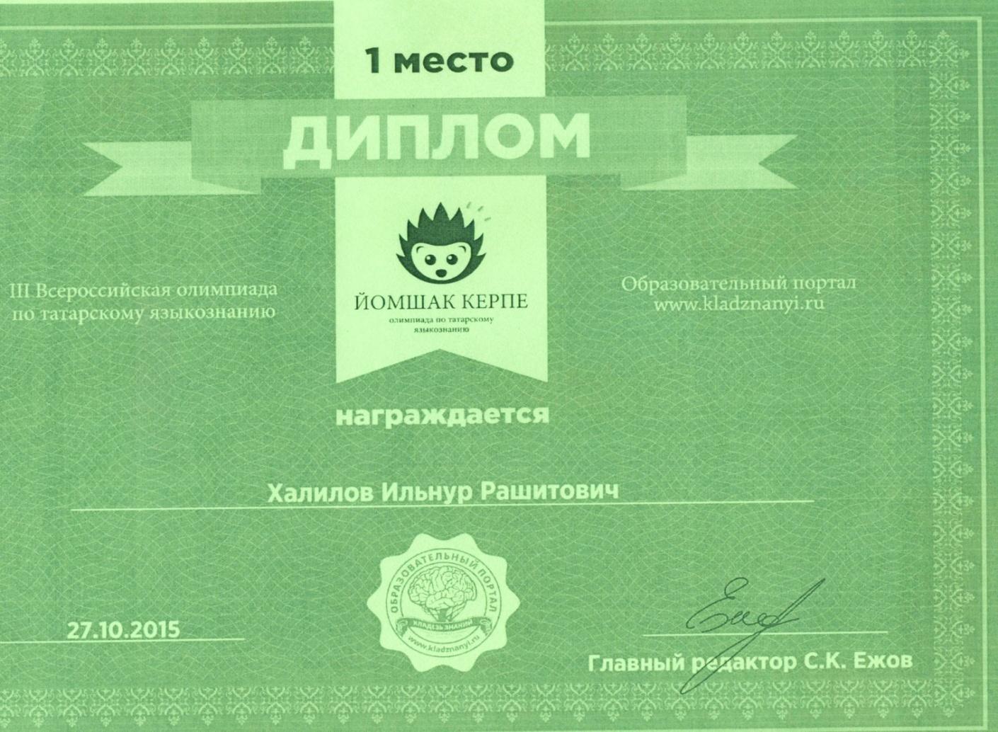 C:\Users\Эльвира Исмагиловна\Desktop\дипломы Галиевой Г за 1-п. 2014\Йомшак5.jpg