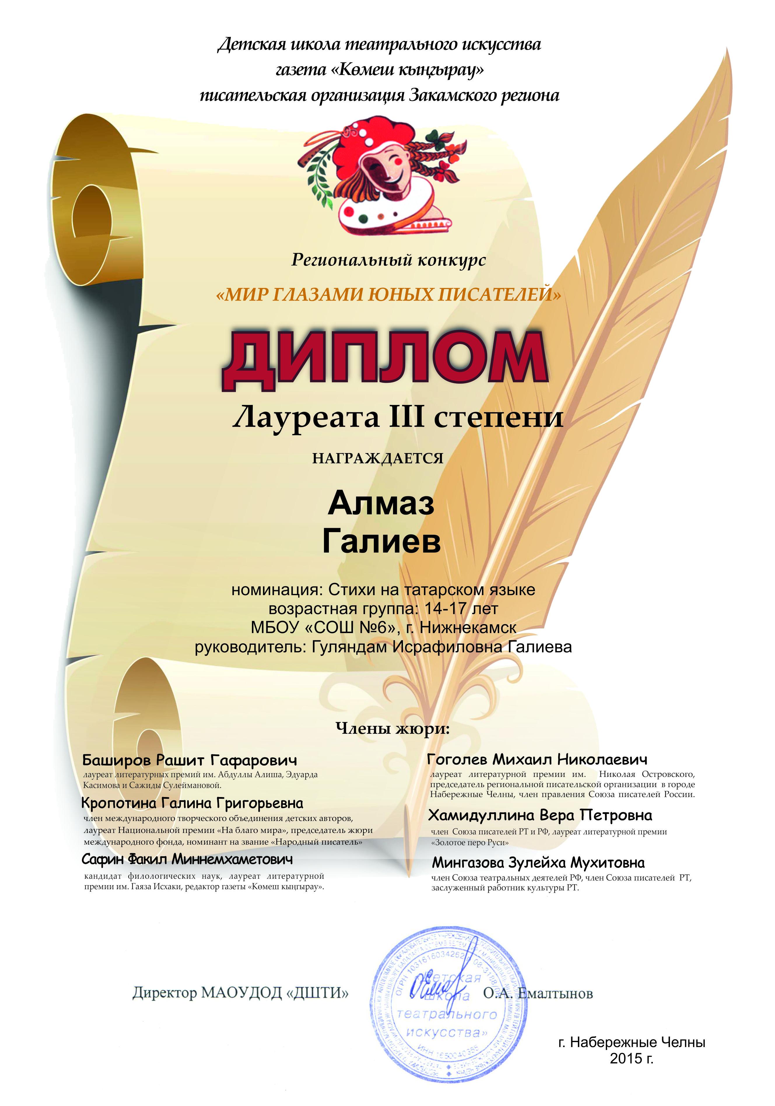 C:\Users\Эльвира Исмагиловна\Desktop\дипломы Галиевой Г за 1-п. 2014\Алмаз Галиев.jpg