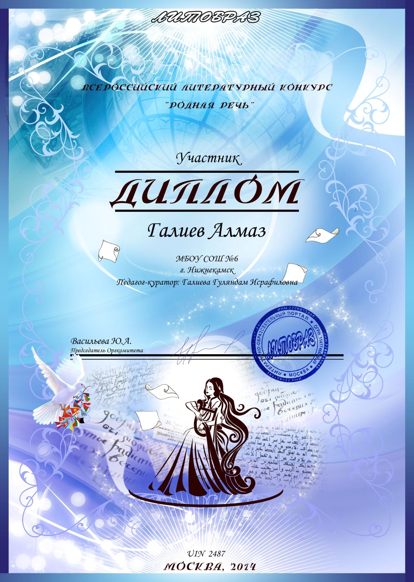 C:\Users\Эльвира Исмагиловна\Desktop\дипломы Галиевой Г за 1-п. 2014\Диплом Алмаз.jpg