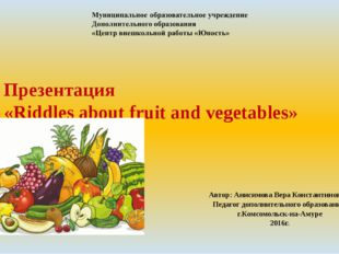 Презентация «Riddles about fruit and vegetables» Автор: Анисимова Вера Конста