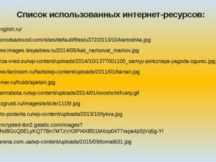 Список использованных интернет-ресурсов: http://kenglish.ru/ http://ogorodsa