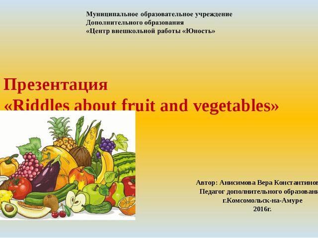 Презентация «Riddles about fruit and vegetables» Автор: Анисимова Вера Конста...