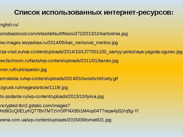 Список использованных интернет-ресурсов: http://kenglish.ru/ http://ogorodsa...