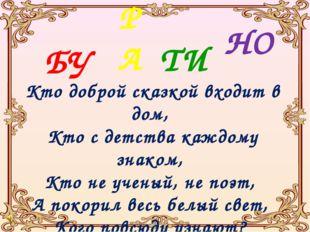 БУ Кто доброй сказкой входит в дом, Кто с детства каждому знаком, Кто не учен