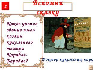 Какое ученое звание имел хозяин кукольного театра Карабас-Барабас? Доктор кук