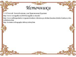 http://www.vsezagadki.ru/2010/02/zagadki-iz-skazok/ http://www.millionpodarko
