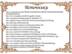 http://sheba.spb.ru/lib/buratino.htm http://artgallery.krasno.ru/IMAGES/Grafi