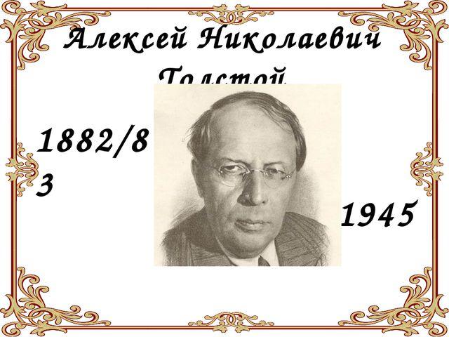 Алексей Николаевич Толстой 1882/83 1945