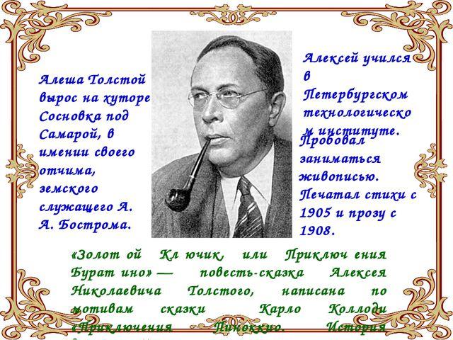 Алеша Толстой вырос на хуторе Сосновка под Самарой, в имении своего отчима, з...