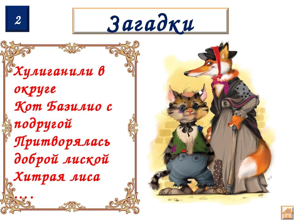 Шуточные поздравление кота базилио и лисы