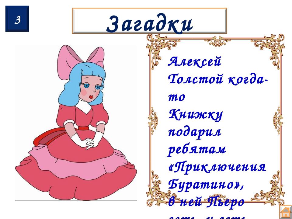 Алексей Толстой когда-то Книжку подарил ребятам «Приключения Буратино», в ней...
