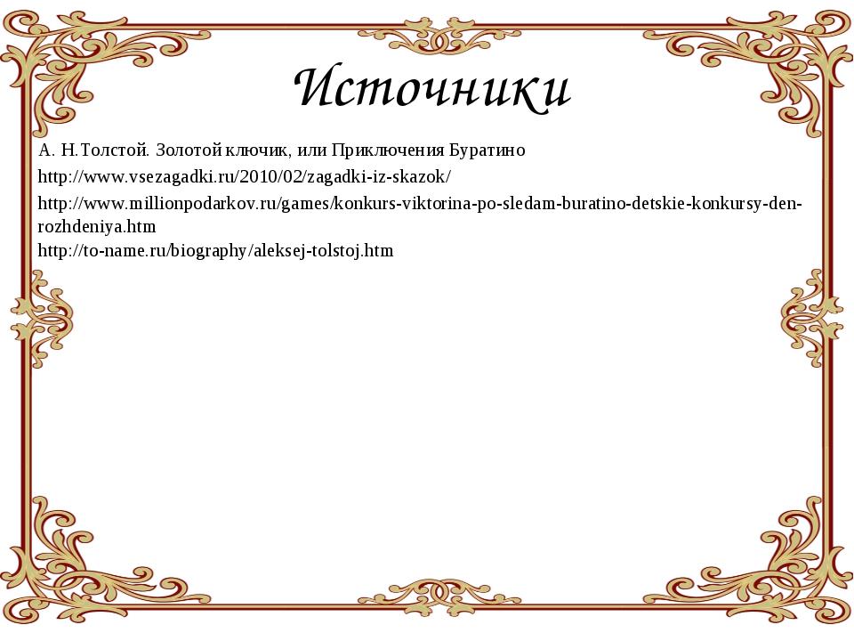 http://www.vsezagadki.ru/2010/02/zagadki-iz-skazok/ http://www.millionpodarko...