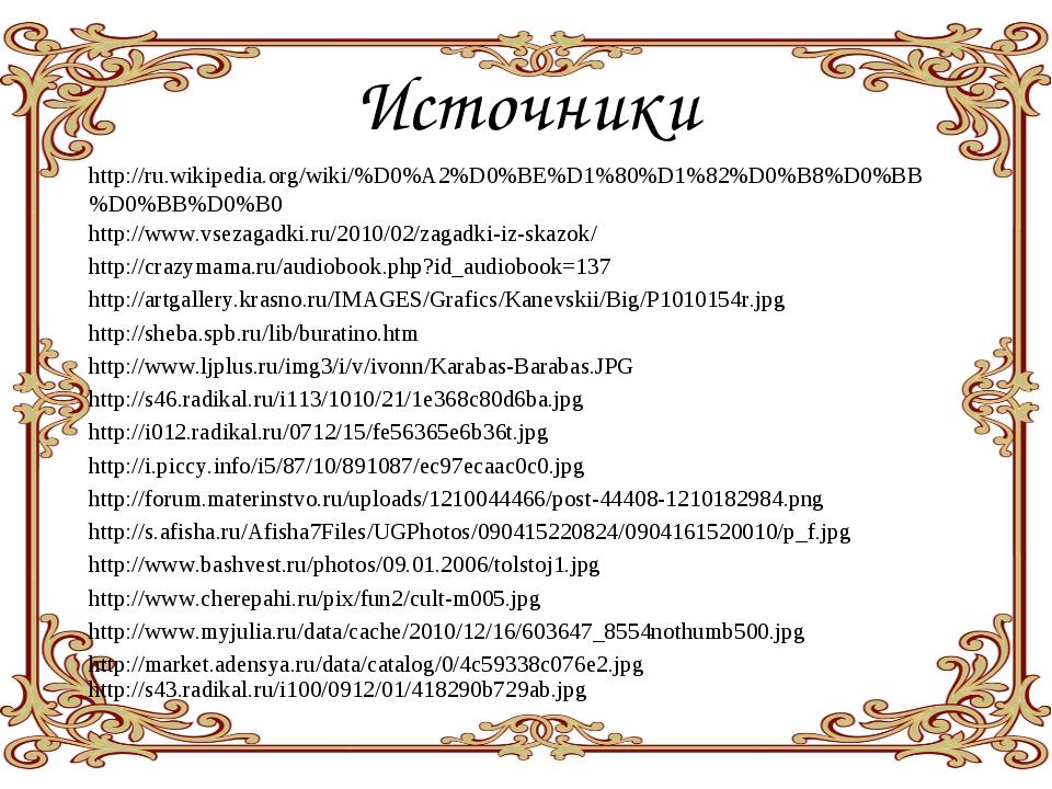 http://sheba.spb.ru/lib/buratino.htm http://artgallery.krasno.ru/IMAGES/Grafi...