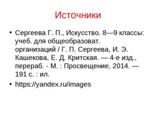 Источники Сергеева Г. П., Искусство. 8—9 классы: учеб. для общеобразоват. орг