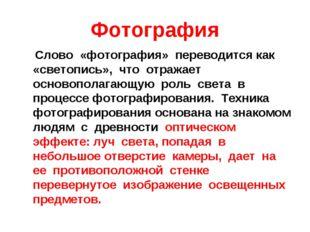 Фотография Слово «фотография» переводится как «светопись», что отражает основ