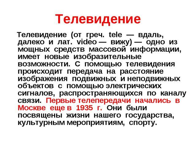 Телевидение Телевидение (от греч. tele — вдаль, далеко и лат. video — вижу) —...