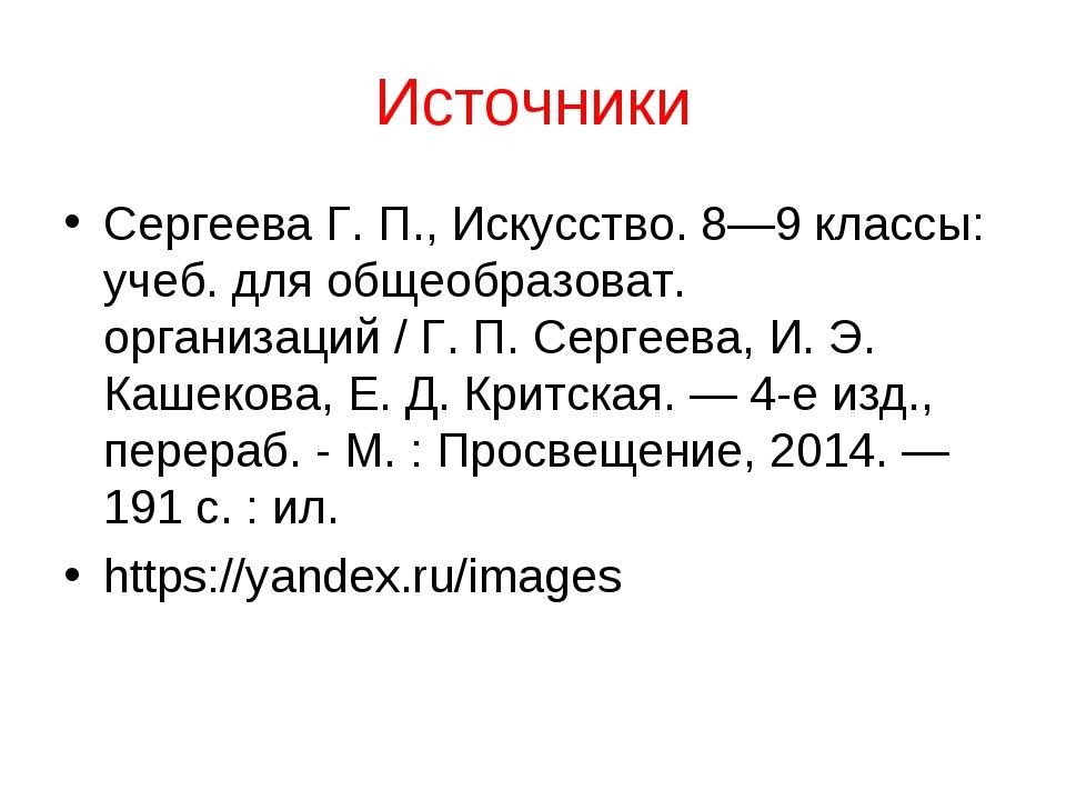 Источники Сергеева Г. П., Искусство. 8—9 классы: учеб. для общеобразоват. орг...