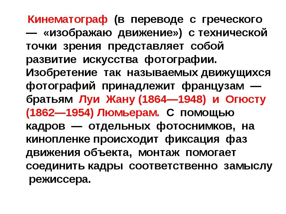 Кинематограф (в переводе с греческого — «изображаю движение») с технической...