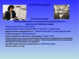 Аннотация Использование информационных технологий в деятельности школьного би