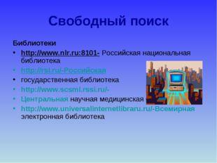 Свободный поиск Библиотеки http://www.nlr.ru:8101- Российская национальная би