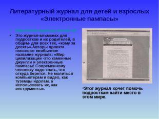 Литературный журнал для детей и взрослых «Электронные пампасы» http://www.epa