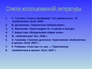 С. Головко «Книга-тинейджер? Это реальность». Ж. «Библиотека» №10, 2006. В. Д