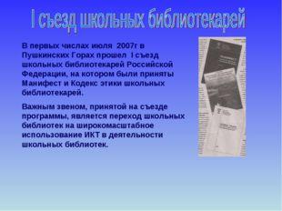 В первых числах июля 2007г в Пушкинских Горах прошел I съезд школьных библиот