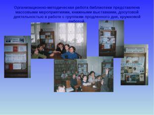 Организационно-методическая работа библиотеки представлена массовыми мероприя