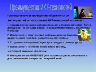 При подготовке и проведении общешкольных мероприятий использование ИКТ-техно