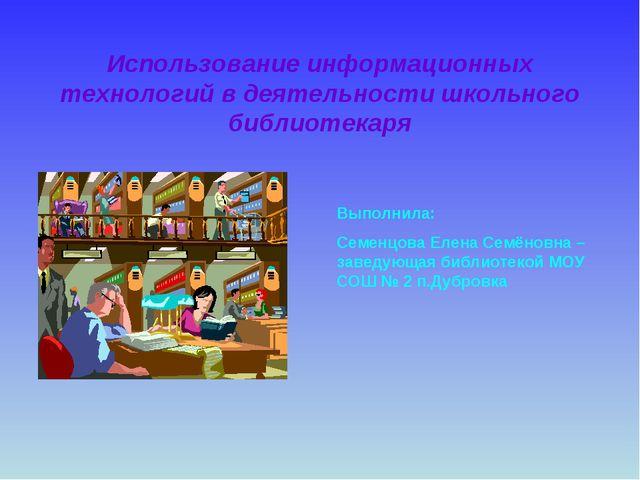 Использование информационных технологий в деятельности школьного библиотекаря...
