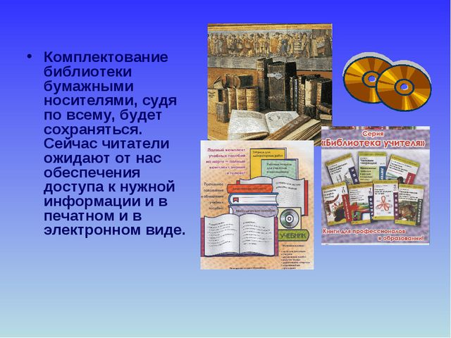 Комплектование библиотеки бумажными носителями, судя по всему, будет сохранят...
