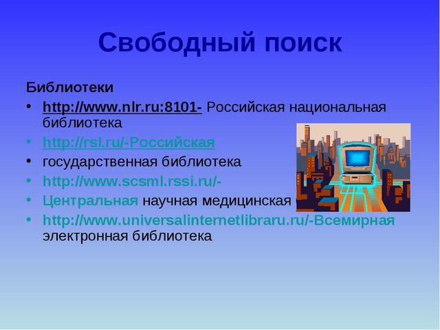 Свободный поиск Библиотеки http://www.nlr.ru:8101- Российская национальная би...