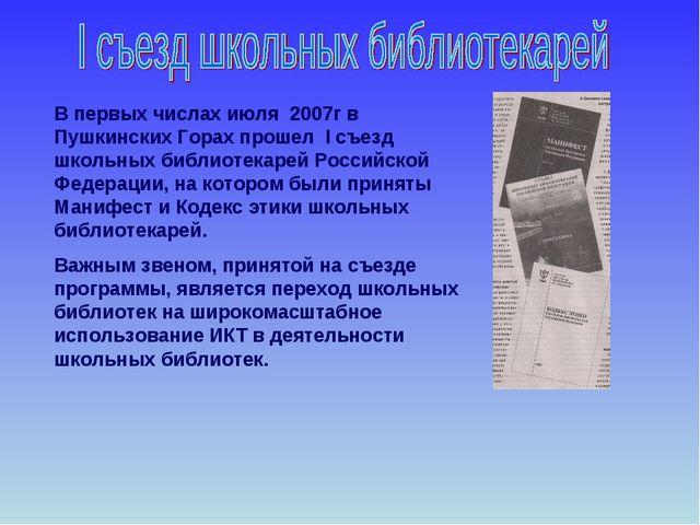 В первых числах июля 2007г в Пушкинских Горах прошел I съезд школьных библиот...