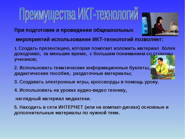 При подготовке и проведении общешкольных мероприятий использование ИКТ-техно...