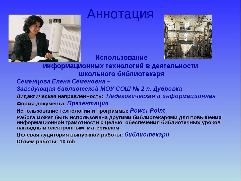 Аннотация Использование информационных технологий в деятельности школьного би...