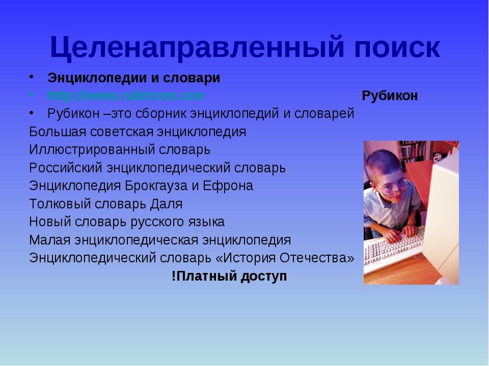Целенаправленный поиск Энциклопедии и словари http://www.rubricon.con Рубикон...