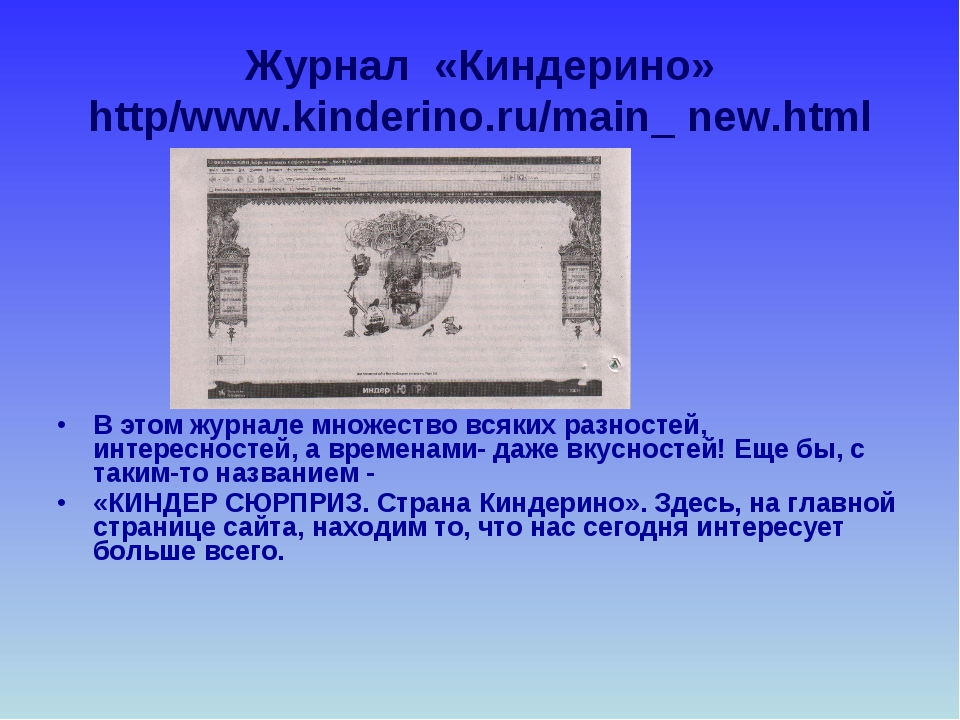 Журнал «Киндерино» http/www.kinderino.ru/main_ new.html В этом журнале множес...