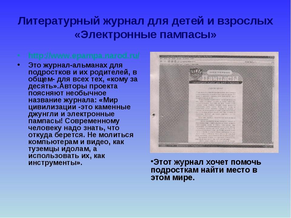 Литературный журнал для детей и взрослых «Электронные пампасы» http://www.epa...